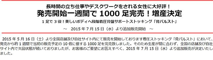 発売開始一週間で1000足完売!増産決定