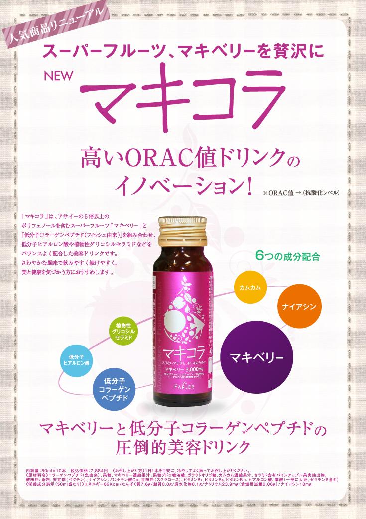 マキコラ (50ml×10本) 抗酸化性の高いマキベリー(Maqui Berry)配合!