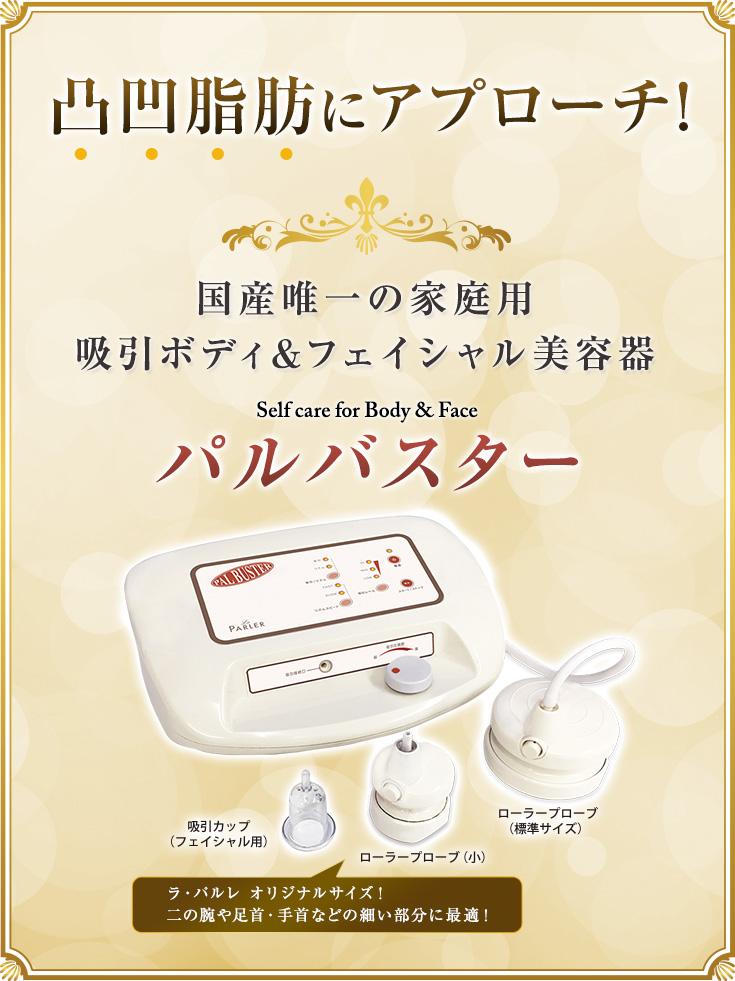 凸凹脂肪にアプローチ!国産唯一の家庭用吸引ボディ&フェイシャル美容器 パルバスター